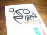 1 Maguroya.JPG