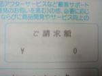 1 Sony Timer-1.jpg