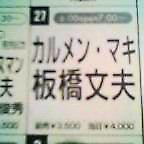1 TOKUZO-Ticket (2).jpg