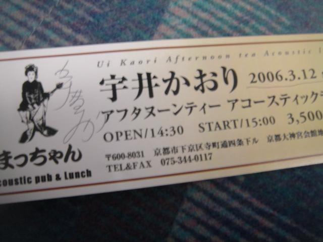 宇井かおりさんのサイン.JPG