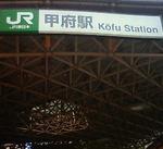 Kofu Station.jpg