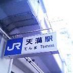 TENMA.jpg
