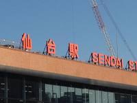 sendai station.jpg